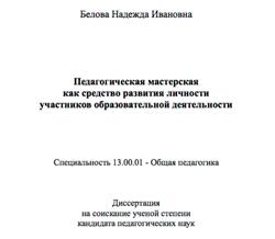 Рекомендуется диссертация <br>Беловой Н.И.