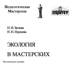 Экология в мастерских. <br>Белова Н.И., Наумова Н.Н.