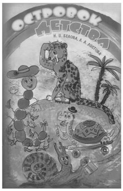 Островок детства. <br>Белова Н.И., Листова Л.А.